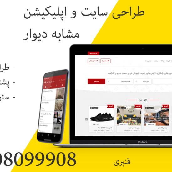 قیمت طراحی سایت و اپلیکیشن مشابه دیوار + پنل مدیریت + آموزش