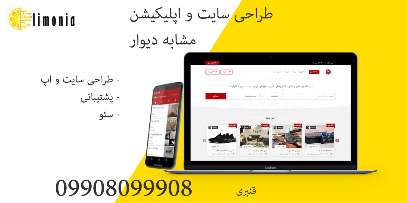 طراحی قالب مشابه دیوار در تهران طراحی سایت ثبت اگهی شبیه دیوار در تهران طراحی سایت حرفه ای همانند دیوار در کرج طراحی سایت و اپلیکیشن دیوار در کرج سورس سایت و اپلیکیشن دیوار