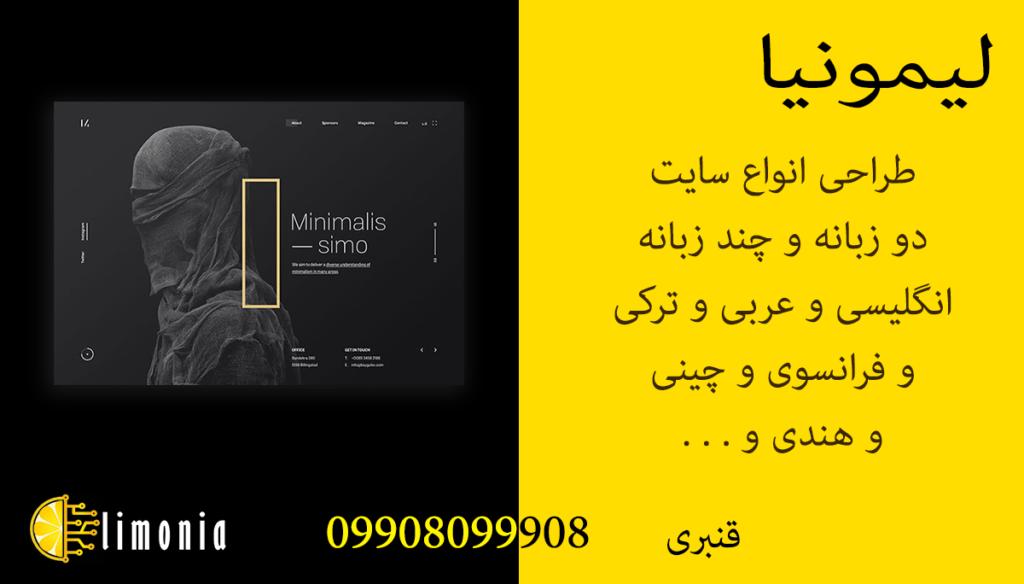 طراحی سایت انگلیسی طراحی انواع سایت شرکتی، فروشگاهی، اگهی (دایرکتوری )، خدماتی، توریستی، هواپیمایی و ... حرفه ای به زبان های مختلف، دو زبانه، سه زبانه، چند زبانه