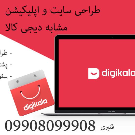 طراحی سایت و اپلیکیشن مشابه دیجی کالا