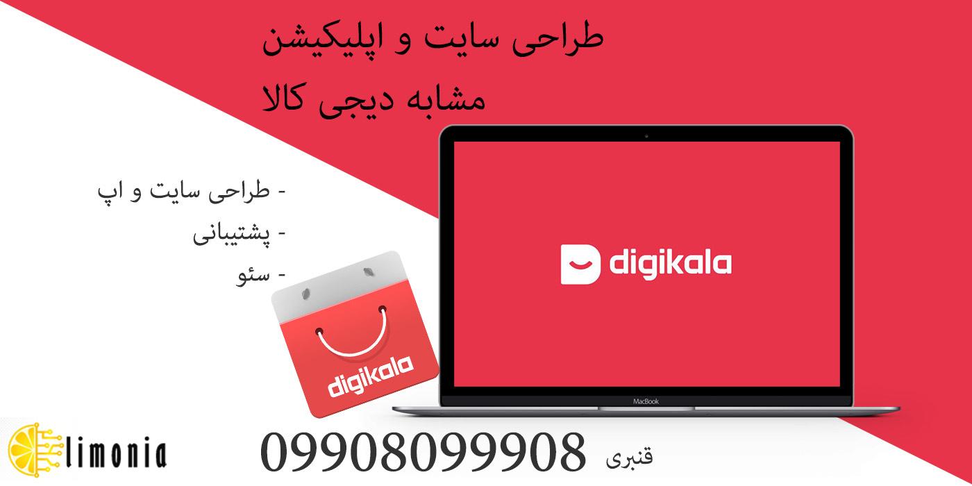 طراحی سایت و سئو سایت مشابه دیجی کالا فروشگاهی در تهران چند زبانه