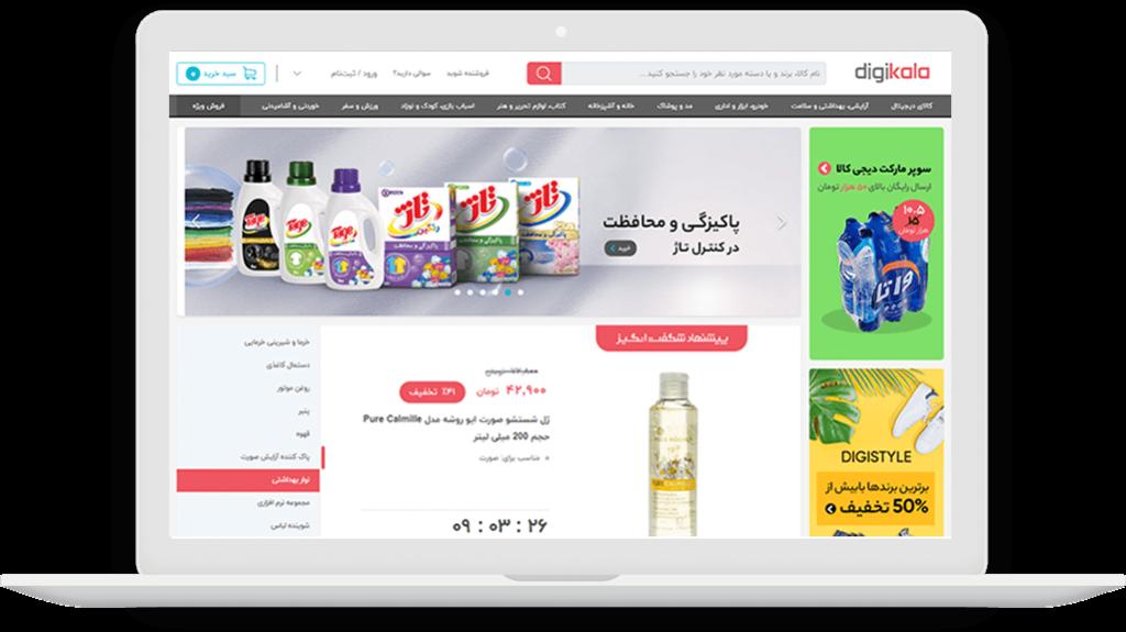 طراحی سایت مشابه دیجیکالا png , سئو سایت فروشگاهی , طراحی سایت فروشگاهی
