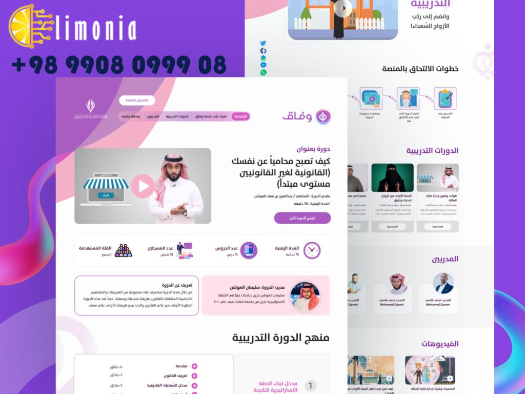 طراحی سایت عربی و سئو سایت عربی