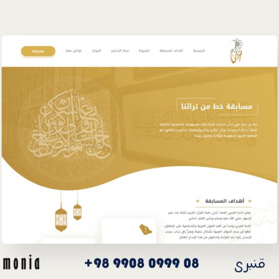 طراحی سایت عربی (العربیة ) و سئو حرفه ای عربی ، دیجیتال مارکتینگ