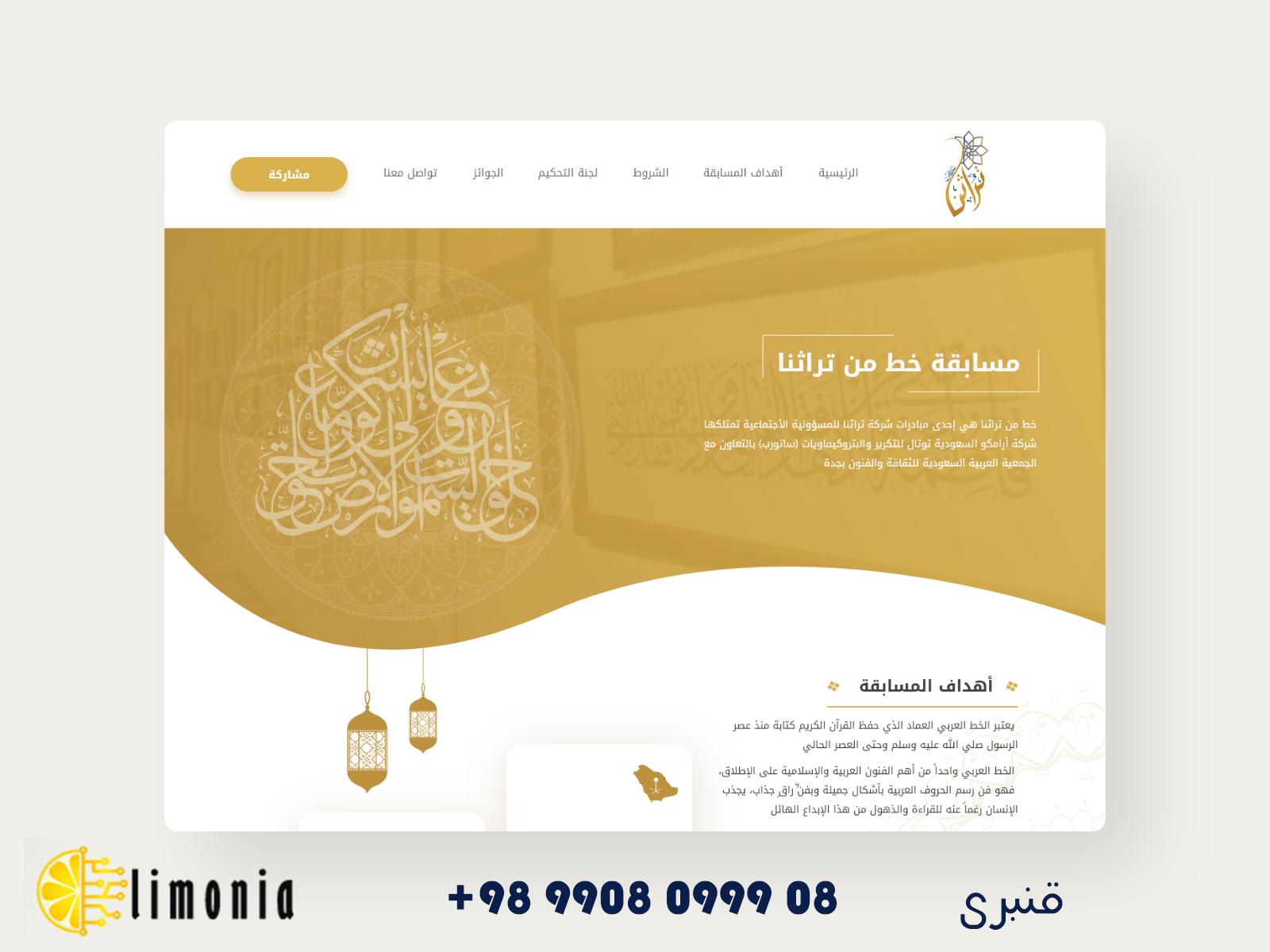 تصميم موقع عربي ، طراحی و سئو سایت عربی ، seo site arabic