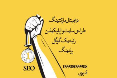 طراحی سایت و سئو (SEO ) در اسلامشهر + فیلم آموزش