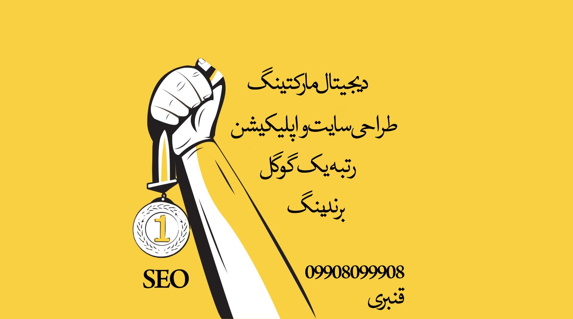 طراحی سایت و اپلیکیشن و سئو در اسلامشهر