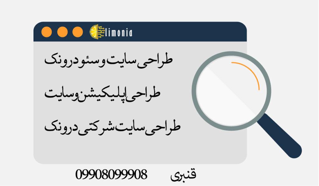 طراحی سایت و اپلیکیشن و سئو در میدان ونک تهران