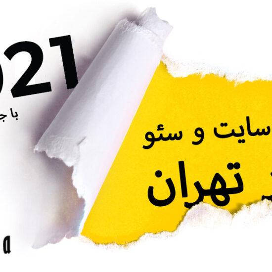 طراحی سایت و سئو (SEO) در بازار تهران + فیلم آموزش
